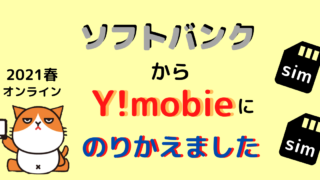 Y!mobileにのりかえ