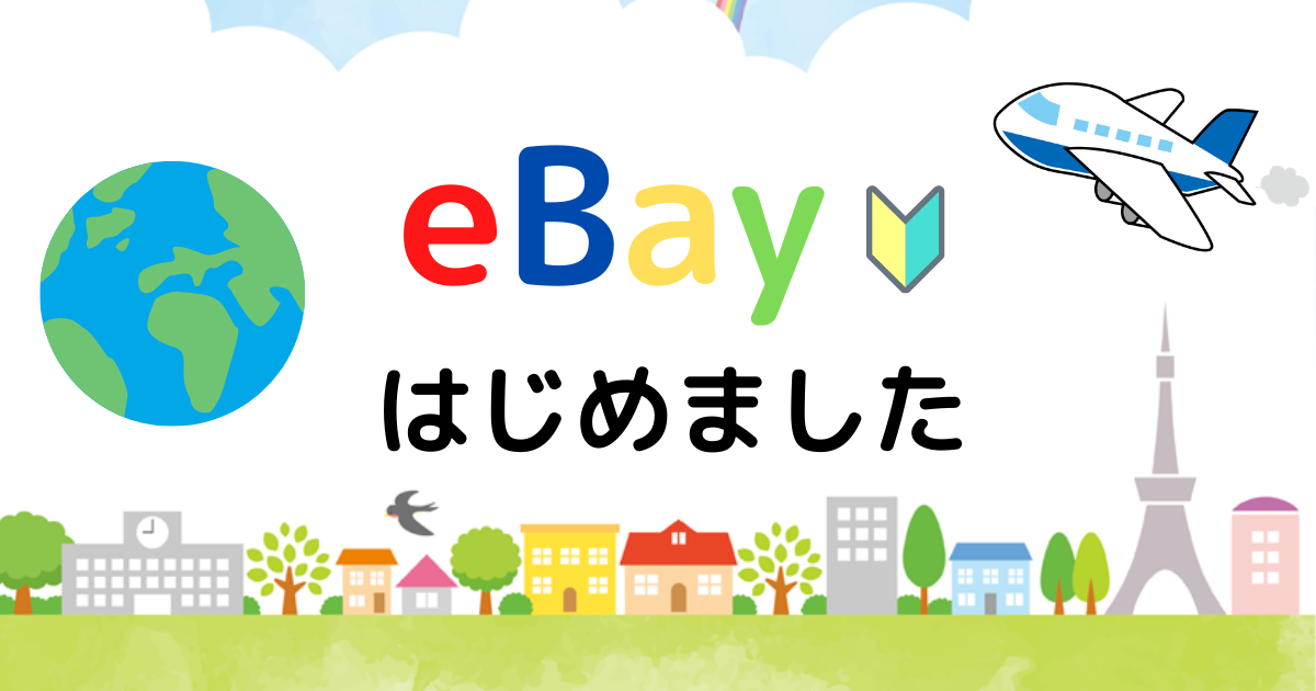 eBayアイキャッチ用画像