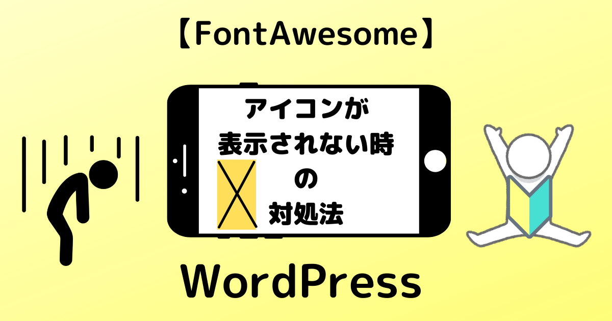 fontAwesomeアイキャッチ